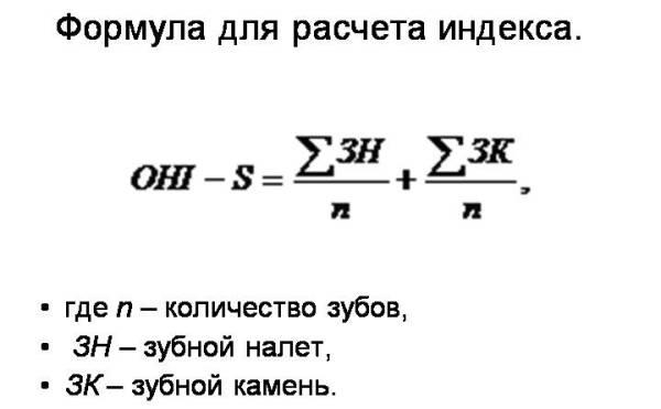 Расчет индекса
