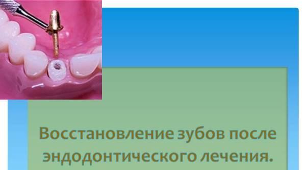 Реставрация зуба после эндодонтического лечения