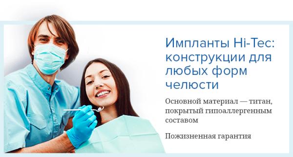 Срок службы имплантатов Hi Tec