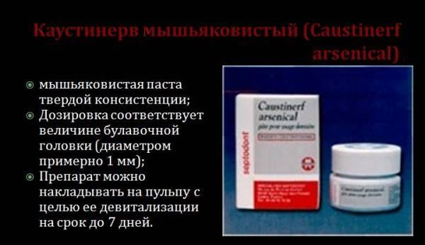 Каустинерв арсеник инструкция
