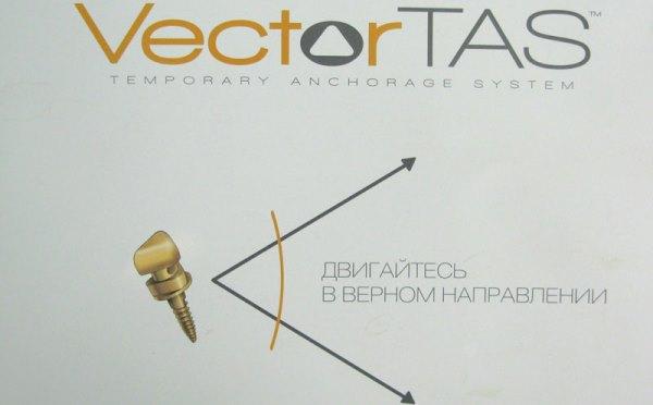 Vector Tas ― микроимпланты для ортодонтического лечения