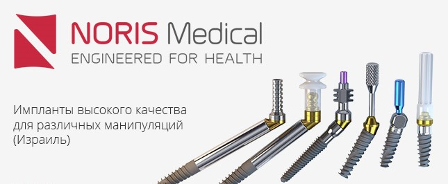 Импланты Noris Medical: цена