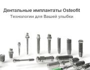 Имплантаты Osteofit