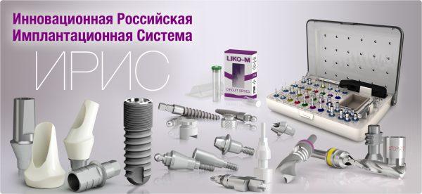 Ирис импланты официальный сайт