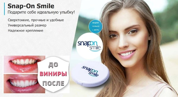 Виниры snap on smile инструкция