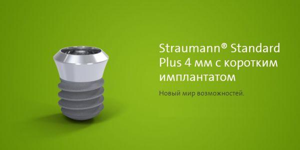 Производитель Штрауманн