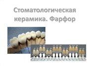 Свойства стоматологической керамики