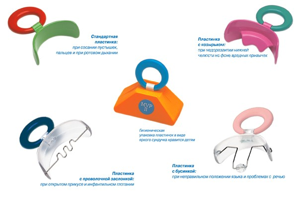 Профилактические ортодонтические аппараты для детей