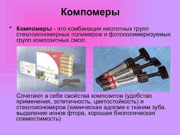 Компомерные материалы в стоматологии