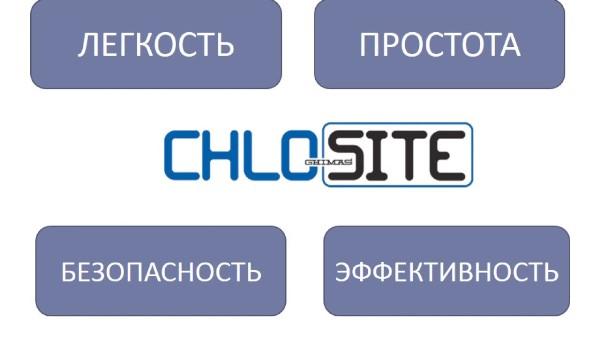 Chlo site инструкция
