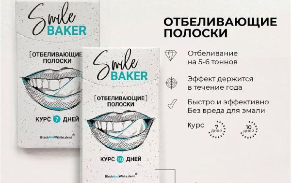 Smile Baker отбеливающие полоски отзывы
