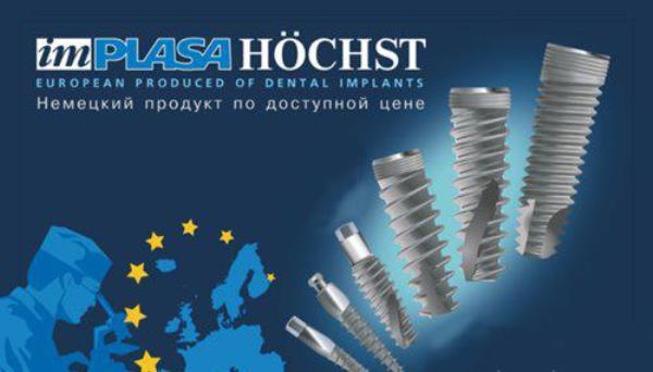 Характеристики имплантов Implasa Hochst