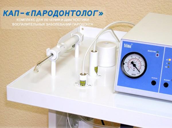 Вакуум массаж в стоматологии фото