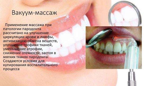 Вакуум массаж в стоматологии аппарат